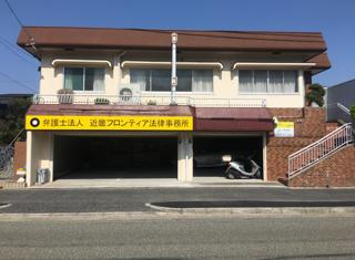 神戸北オフィス外観