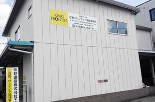 篠山オフィス